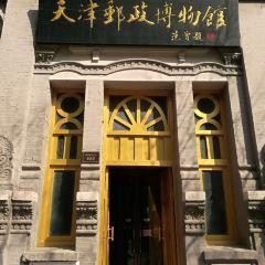 Tianjin Postal Museum User Photo