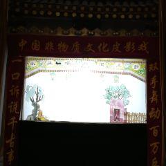 Xiaoyanta Yanyuan Shadow Play User Photo