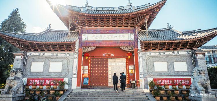 雲南省大理第一中學