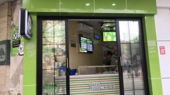 米棒台灣飯糰(步行街店)