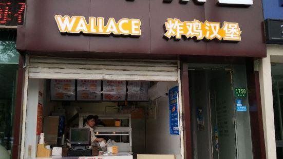 華萊士(炸雞漢堡文化店)