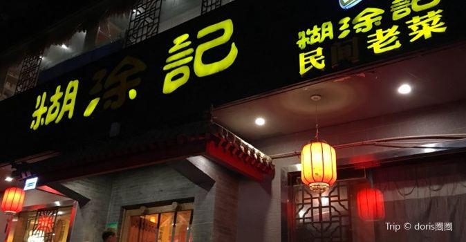 Hu Tu Ji ( Xincheng Plaza )3