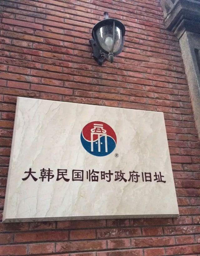 大韓民国臨時政府旧址に関するレビュー
