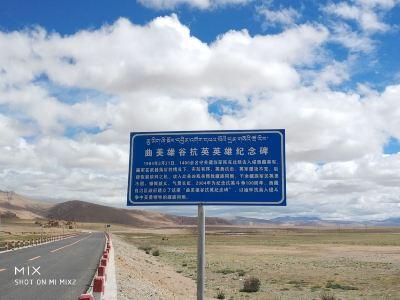 Qu Mei male Anti-British Monument Valley