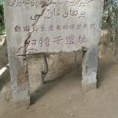 Yuetegan Ruins User Photo