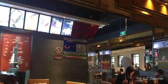 老上號(中央店)2