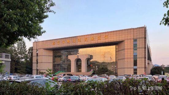 南京市規劃建設展覽館