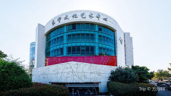 Shanghai Hongqiao Museum of Modern Art