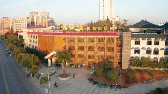 清和湯溫泉生活館