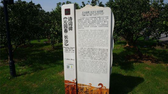 Poetry Monument