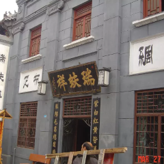 Zhoucun Ruifuxiang Former Site User Photo