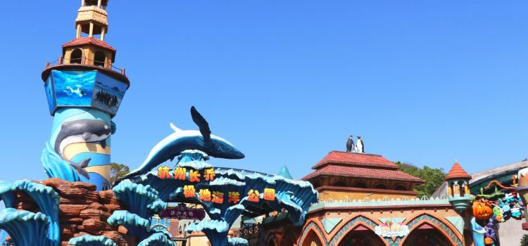 항저우 창치아오 극지해양공원