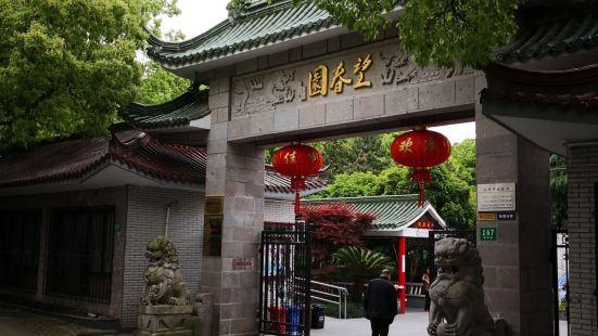 Wangchun Park