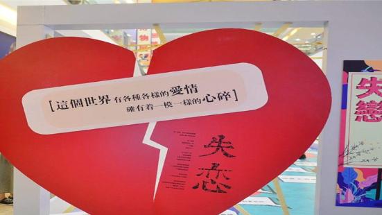 蕪湖失戀博物展