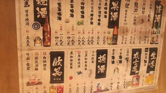 鰻煙·日式鰻魚創作酒場(沙坡尾店)