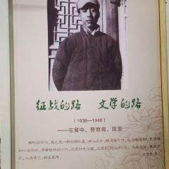孫犁紀念館用戶圖片