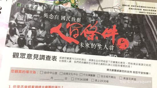 台北市立社會教育館