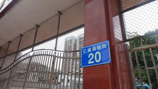 Guangzhou Liwan Middle School
