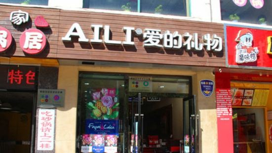 AILI·愛的禮物(張掖鼓樓店)