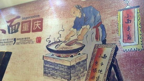 重慶老太婆攤攤面(東海店)