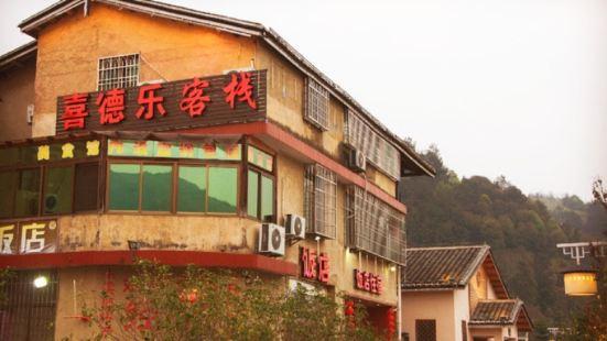 雲水謠農家軒餐館