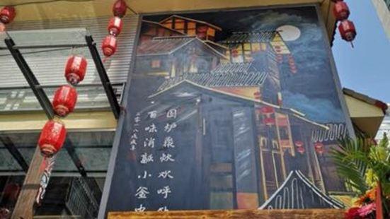 巴渝南山重慶火鍋