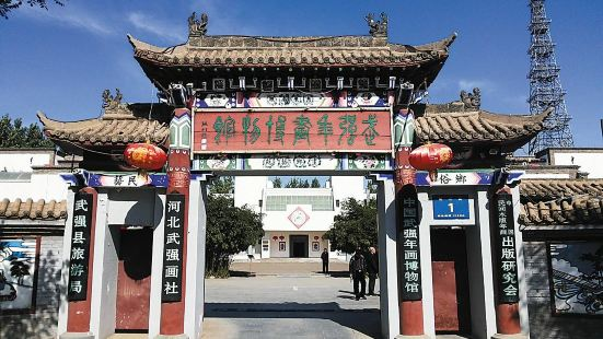 Wuqiang Nianhua Museum