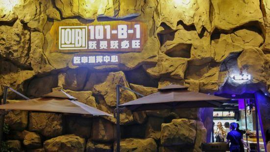 101-B-1妖靈妖必旺