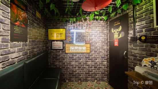 探靈實景恐怖密室體驗館