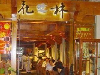 花之林(瀏陽店)