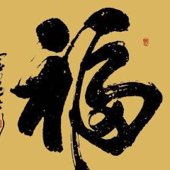 京門涮肉用戶圖片
