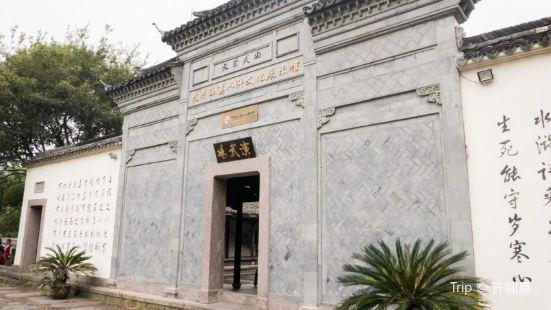 杭州西溪水滸文化展示館