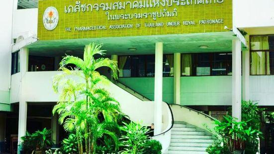 Museum of Thai Pharmacy