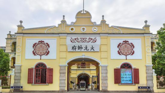 Memorial Museum of Generalissimo Sun Yat-sen's Mansion