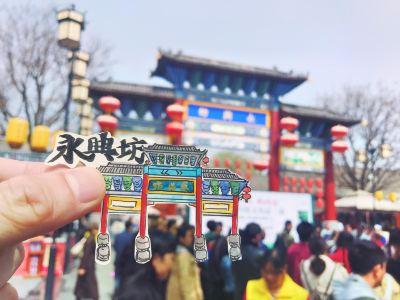 Yongxing Lane