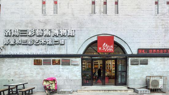 Luoyang Sancai Art Museum