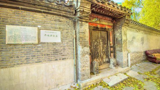 Beijing Qi Baishi Former Residence