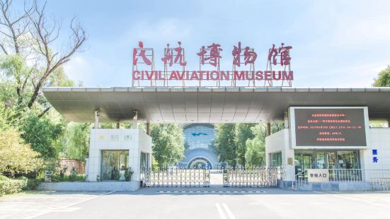 Civil Aviation Museum