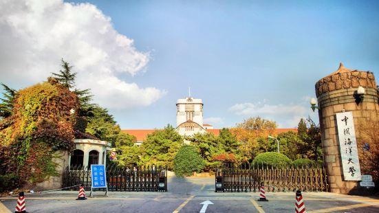 중국 해양 대학교 (위산캠퍼스)
