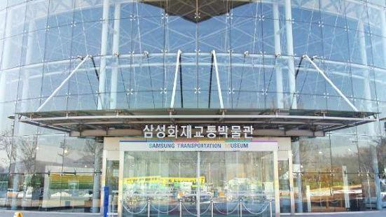 삼성화재 교통박물관