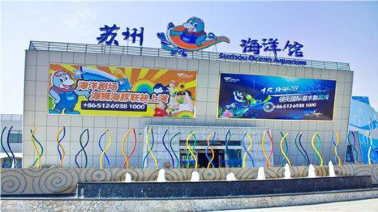 Suzhou Aquarium