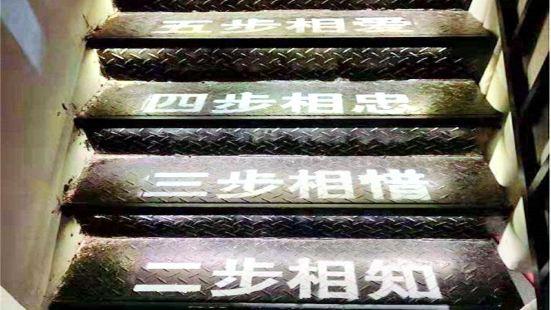Xinjie Kou Yinyue Xingkong Art Museum