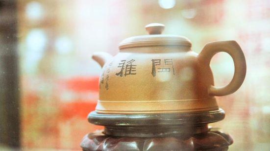 Zhongguo Yixing Zisha Museum