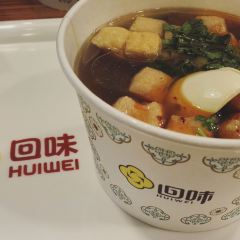 Huiwei Duck Blood Vermicelli Soup Restaurant (Pudong Airport Store) User Photo