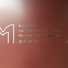Kyoto International Manga Museum User Photo