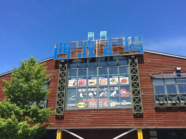 Hakodate West Wharf