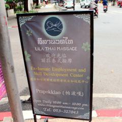 Women's Ex-Prisoner Massage Center (Ratchadamnoen) User Photo