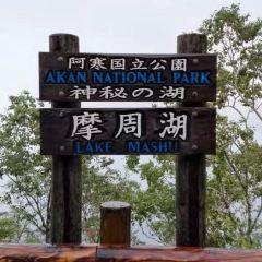 Lake Mashu the 3rd Observatory User Photo