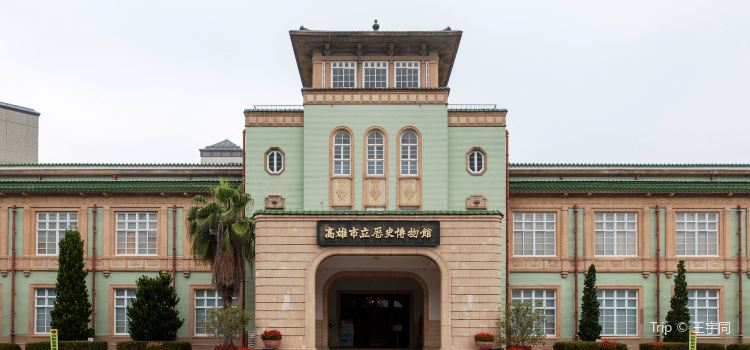Kaohsiung Museums of History