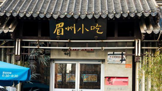 Mei Zhou Snack( Asian Games Village )